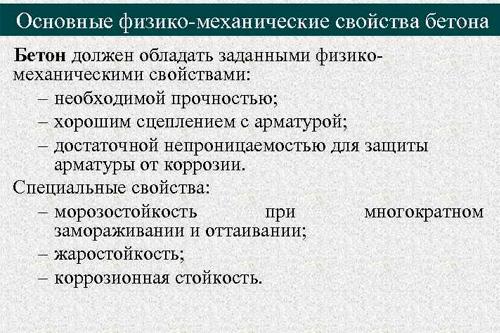 Основные свойства бетона завод бетона в краснодарском крае